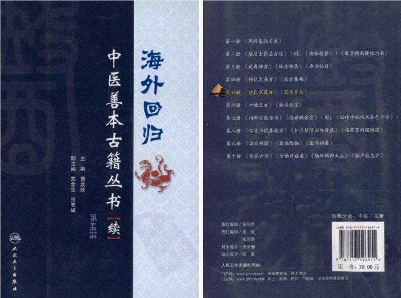 海外回归中医善本古籍丛书及续编 共31册 电子版 5630